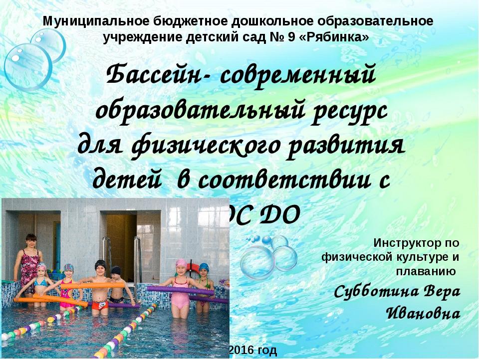 Муниципальное бюджетное дошкольное образовательное учреждение детский сад № 9...