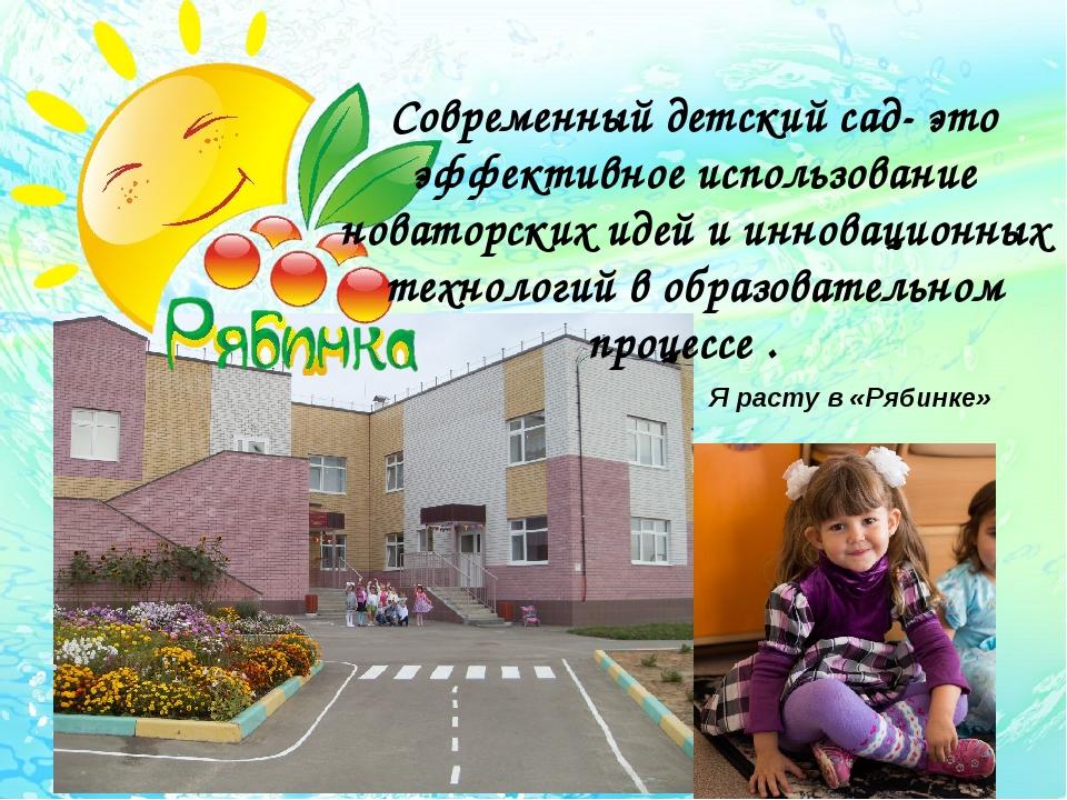 Современный детский сад- это эффективное использование новаторских идей и ин...