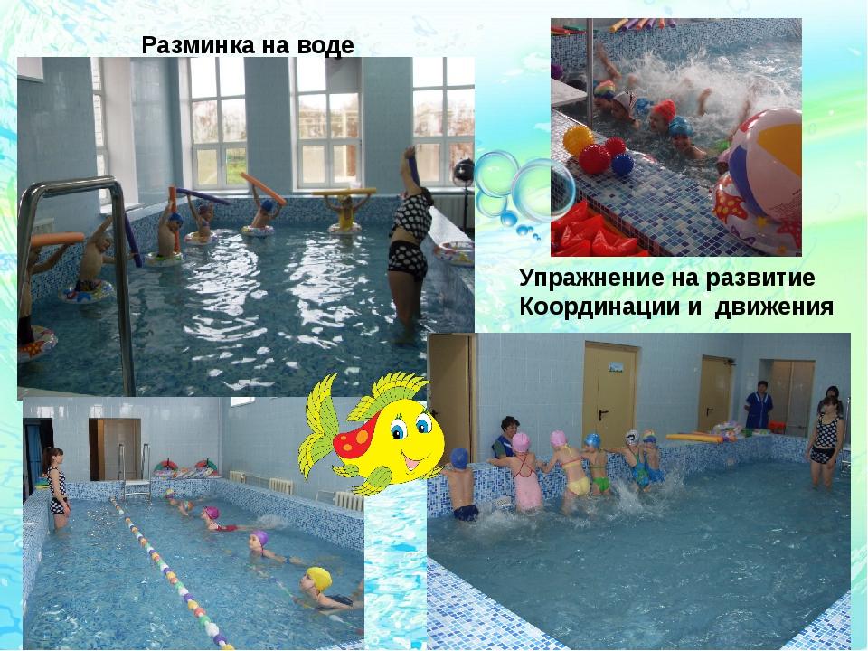 Разминка на воде Упражнение на развитие Координации и движения
