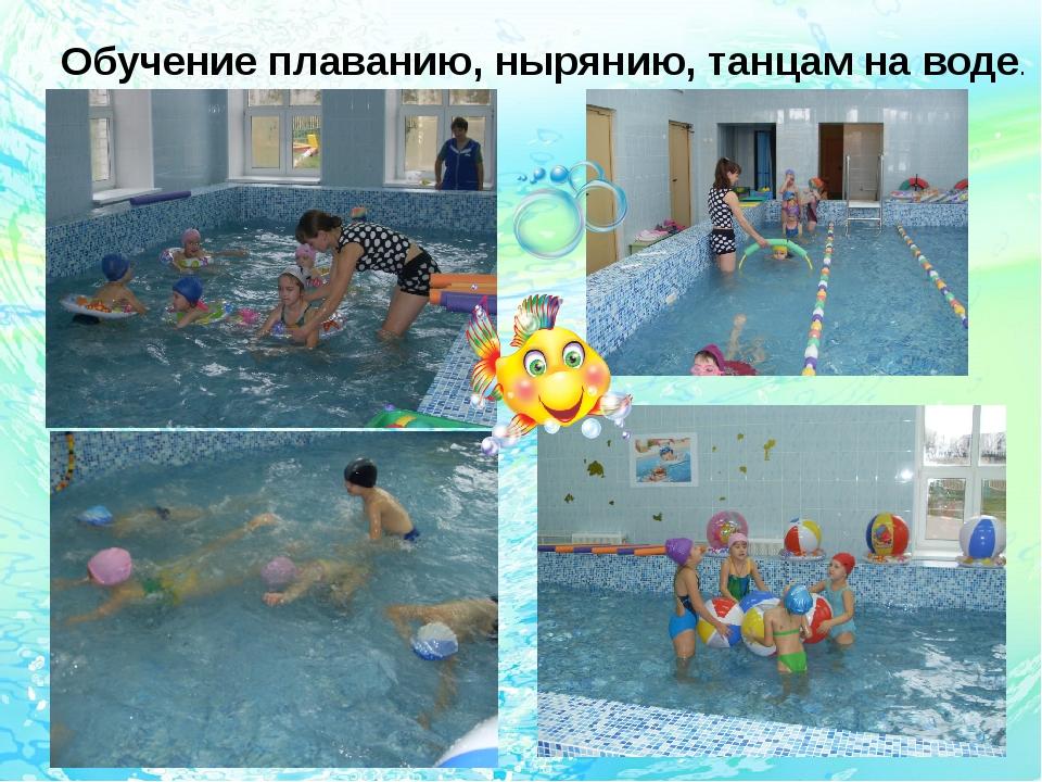 Обучение плаванию, нырянию, танцам на воде.