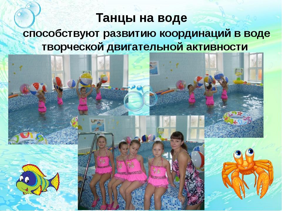 Танцы на воде способствуют развитию координаций в воде творческой двигательно...