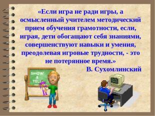 «Если игра не ради игры, а осмысленный учителем методический прием обучения г