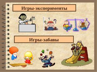 Игры-эксперименты Игры-забавы