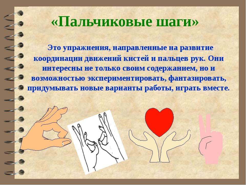 «Пальчиковые шаги» Это упражнения, направленные на развитие координации движе...