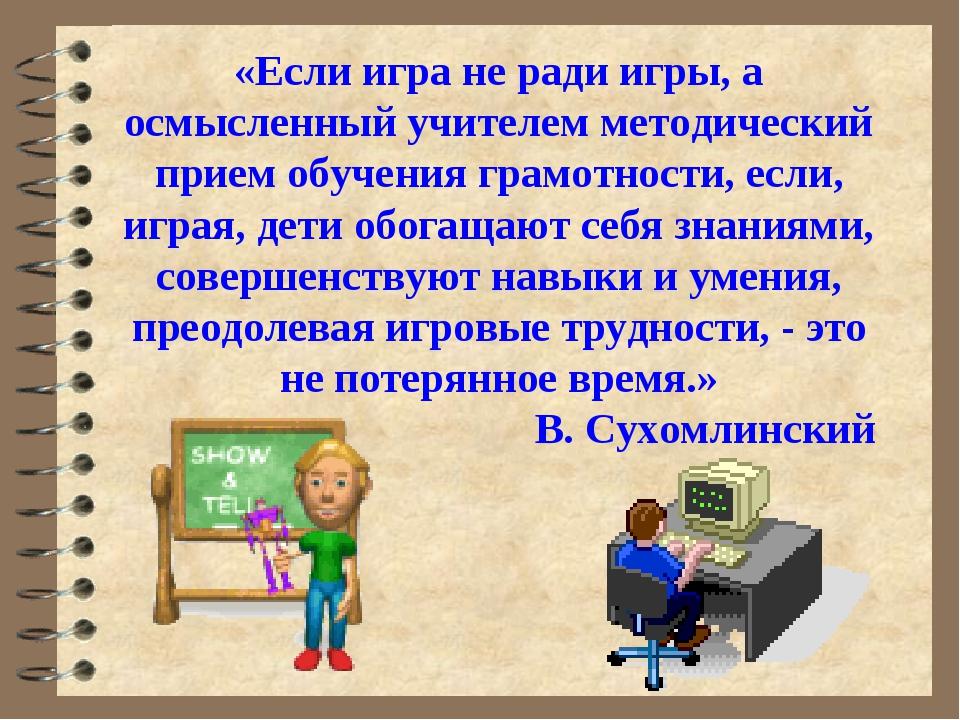 «Если игра не ради игры, а осмысленный учителем методический прием обучения г...