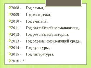 2008 - Год семьи, 2009 -  Год молодежи, 2010 -  Год учителя, 2011-  Год р