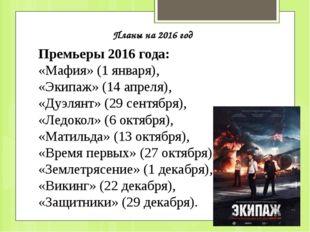 Премьеры 2016 года: «Мафия» (1 января), «Экипаж» (14 апреля), «Дуэлянт» (29 с