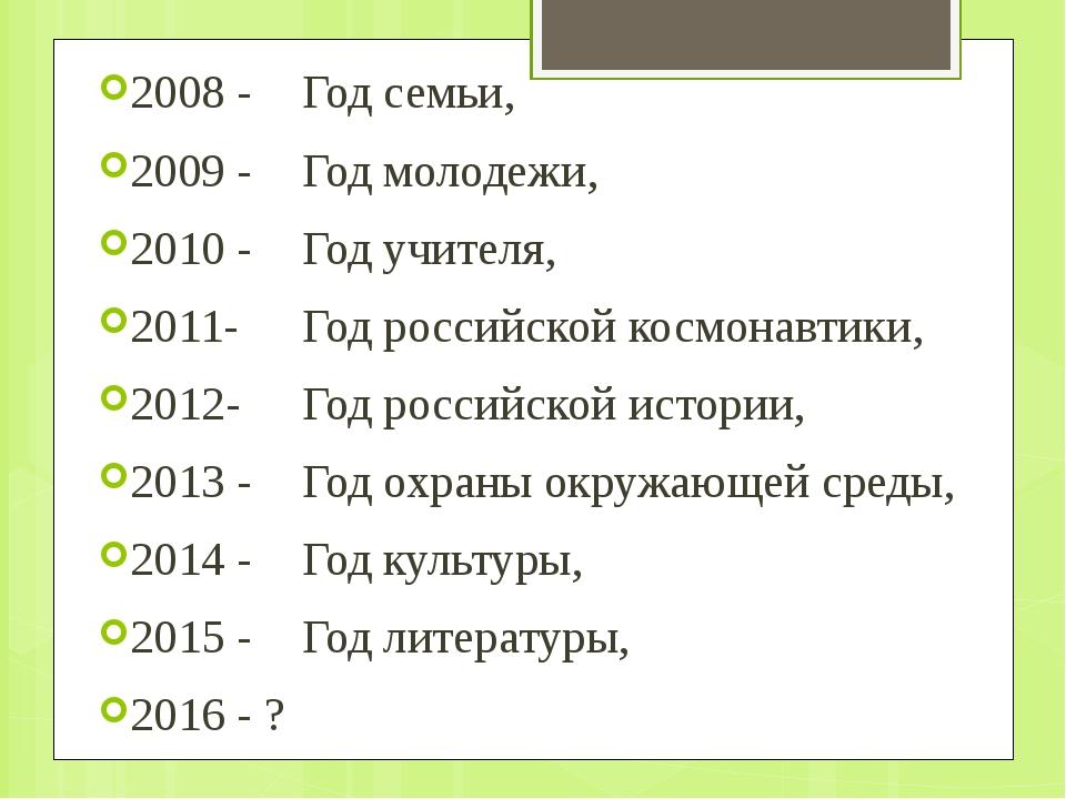 2008 - Год семьи, 2009 -  Год молодежи, 2010 -  Год учителя, 2011-  Год р...