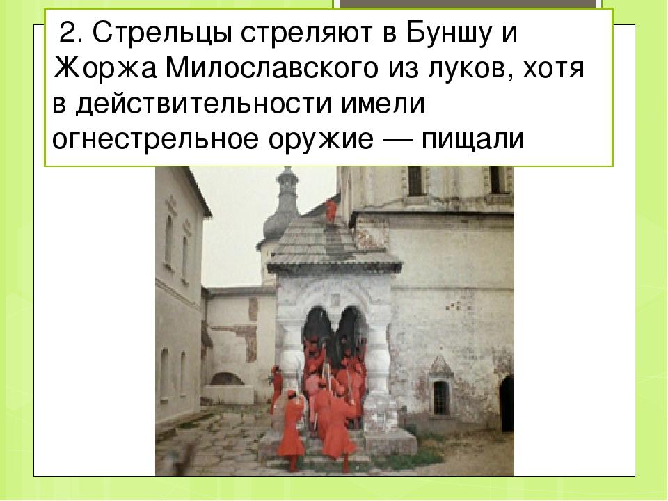 2. Стрельцы стреляют в Буншу и Жоржа Милославского из луков, хотя в действит...