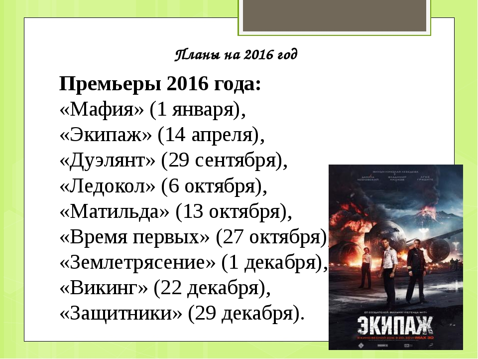 Премьеры 2016 года: «Мафия» (1 января), «Экипаж» (14 апреля), «Дуэлянт» (29 с...
