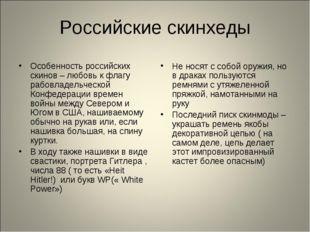 Российские скинхеды Особенность российских скинов – любовь к флагу рабовладел