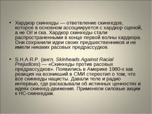 Хардкор скинхеды— ответвление скинхедов, которое в основном ассоциируется с