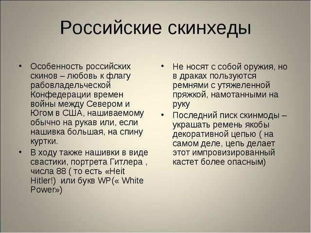 Российские скинхеды Особенность российских скинов – любовь к флагу рабовладел...