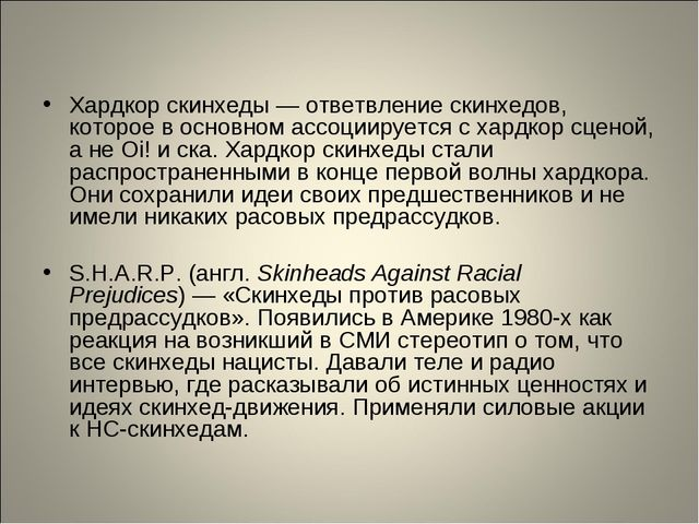 Хардкор скинхеды— ответвление скинхедов, которое в основном ассоциируется с...