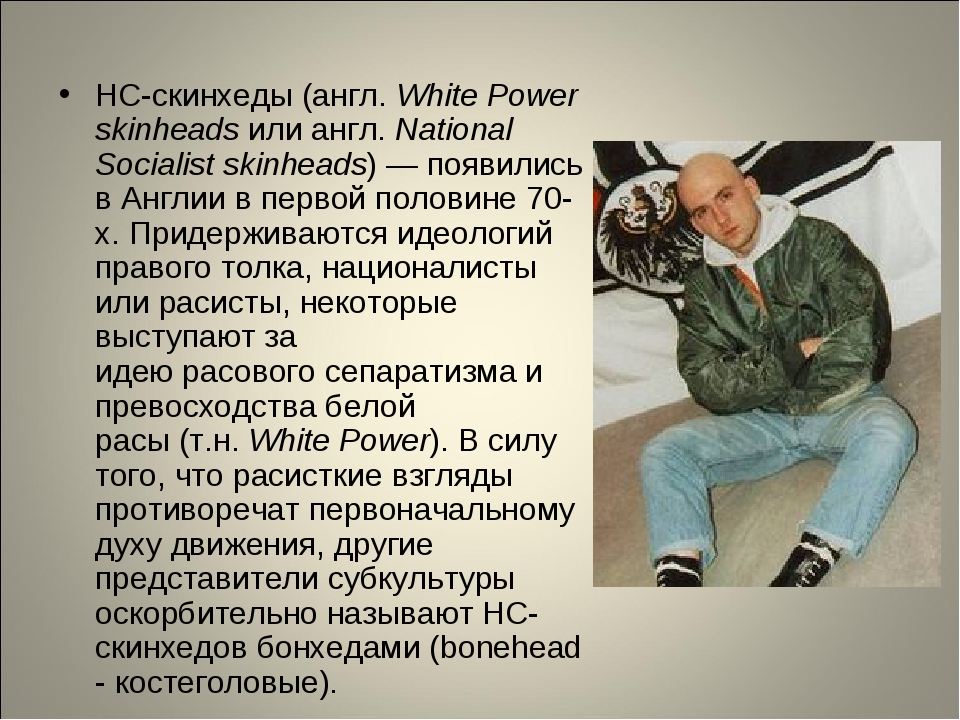 НС-скинхеды(англ.White Power skinheadsилиангл.National Socialist skinhea...