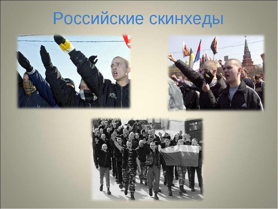 Российские скинхеды