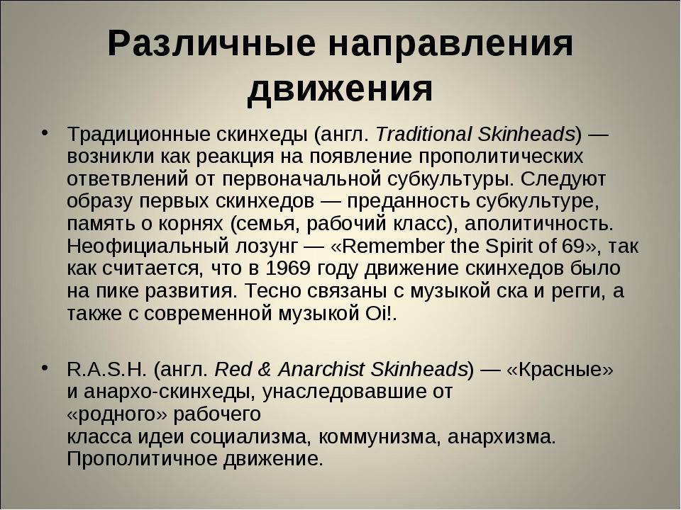 Различные направления движения Традиционные скинхеды(англ.Traditional Skinh...