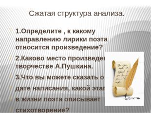 Сжатая структура анализа. 1.Определите , к какому направлению лирики поэта от