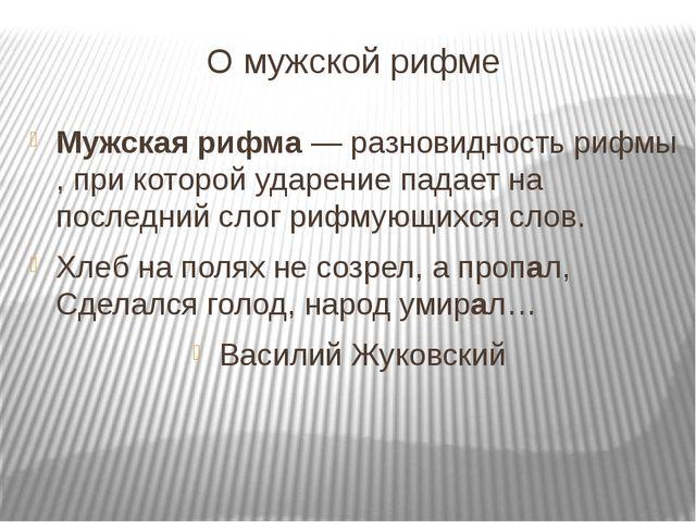 О мужской рифме Мужская рифма— разновидностьрифмы, при которойударениепад...