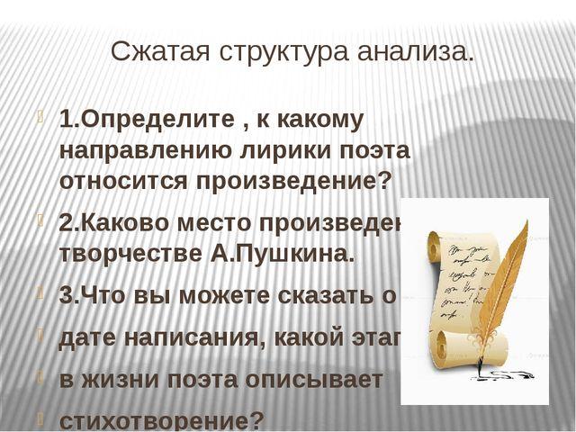 Сжатая структура анализа. 1.Определите , к какому направлению лирики поэта от...