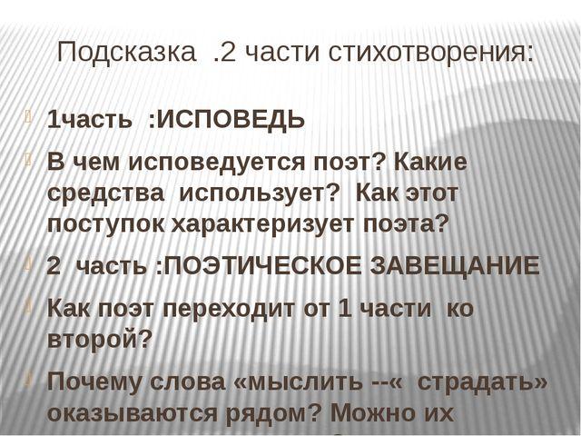 Подсказка .2 части стихотворения: 1часть :ИСПОВЕДЬ В чем исповедуется поэт? К...