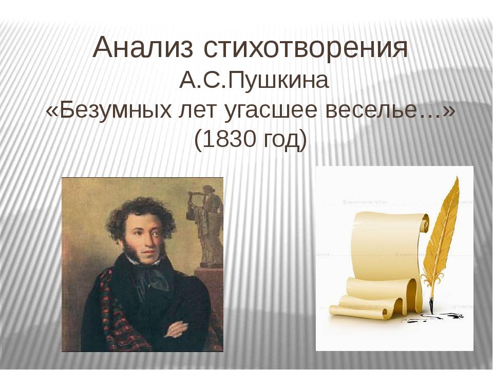 Анализ стихотворения А.С.Пушкина «Безумных лет угасшее веселье…» (1830 год)