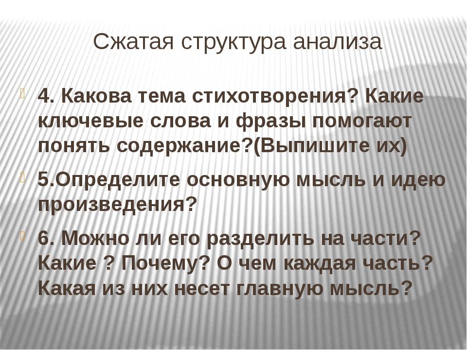 Сжатая структура анализа 4. Какова тема стихотворения? Какие ключевые слова и...