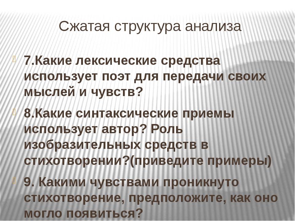 Сжатая структура анализа 7.Какие лексические средства использует поэт для пер...