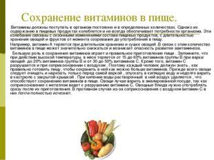 Сохранение витаминов в пище. Витамины должны поступать в организм постоянно