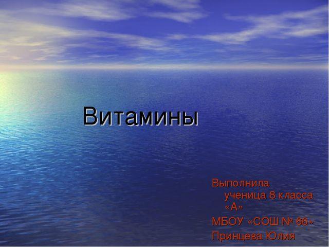 Витамины Выполнила ученица 8 класса «А» МБОУ «СОШ № 66» Принцева Юлия