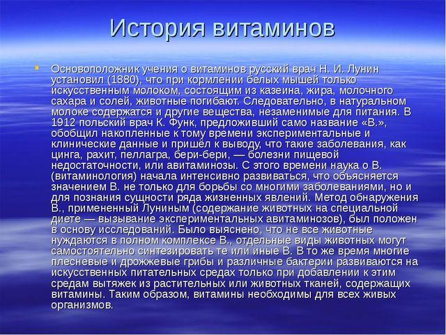 История витаминов Основоположник учения о витаминов русский врач Н. И. Лунин...