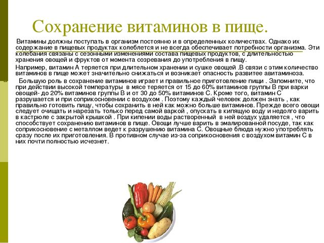 Сохранение витаминов в пище. Витамины должны поступать в организм постоянно...