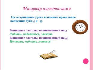 Минутка чистописания На сегодняшнем уроке вспомним правильное написание букв