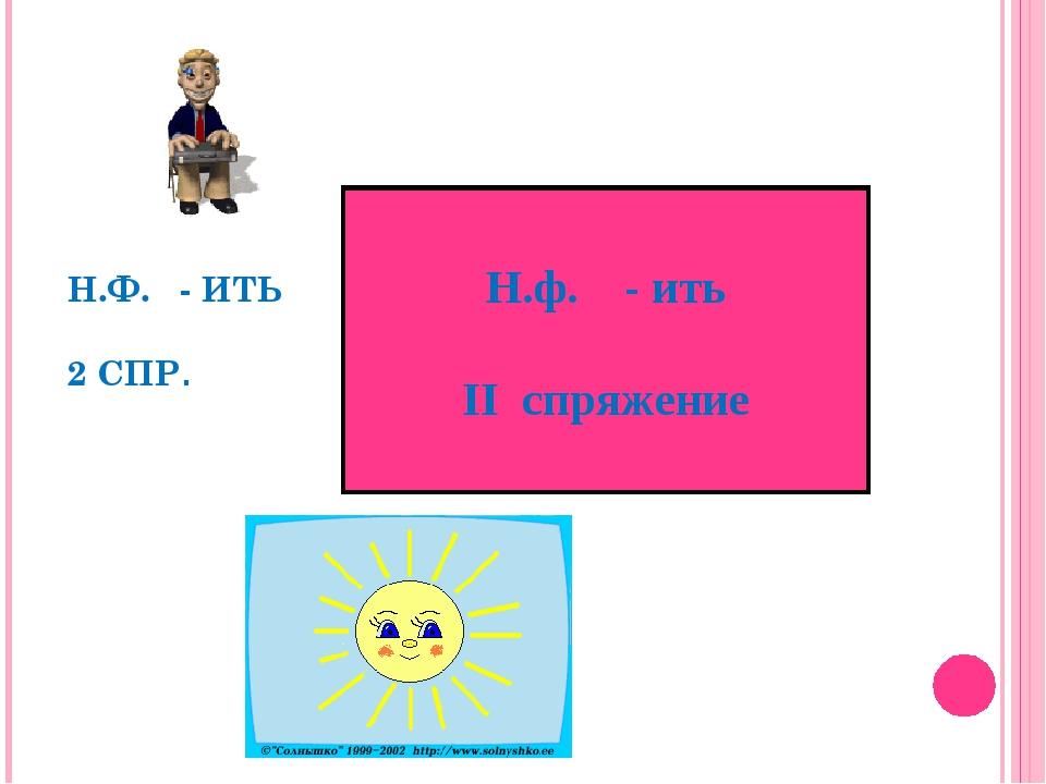 Н.Ф. - ИТЬ 2 СПР. Н.ф. - ить II спряжение
