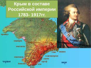Крым в составе Российской империи 1783- 1917гг. Князь Потёмкин-Таврический