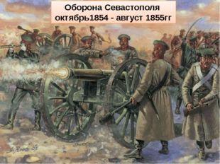Оборона Севастополя октябрь1854 - август 1855гг