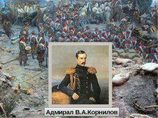 Адмирал В.А.Корнилов