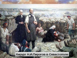 Хирург Н.И.Пирогов в Севастополе