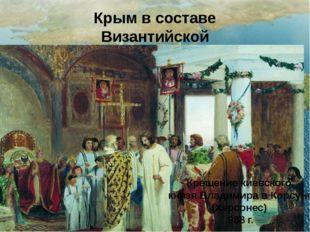 Крым в составе Византийской империи VII – XIIIвв. Крещение киевского князя Вл