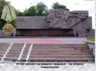 44 человека удостоены звания Героя Советского Союза 39 000 человек награждены