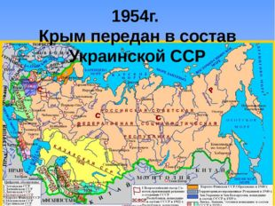 1954г. Крым передан в состав Украинской ССР