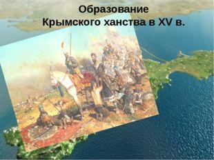 Образование Крымского ханства в XV в.