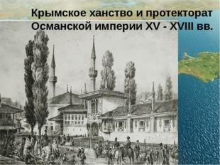 Крымское ханство и протекторат Османской империи XV - XVIII вв.