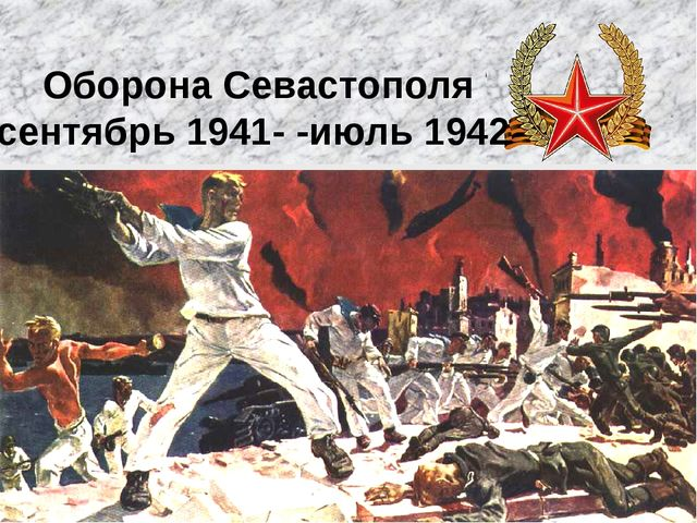Оборона Севастополя сентябрь 1941- -июль 1942