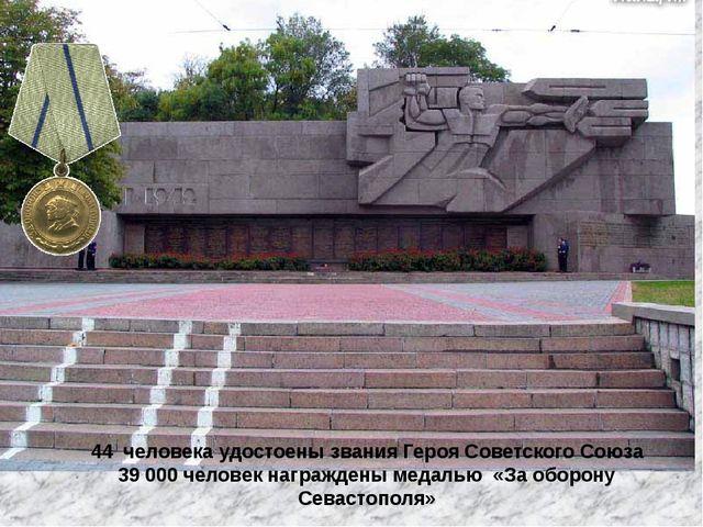44 человека удостоены звания Героя Советского Союза 39 000 человек награждены...