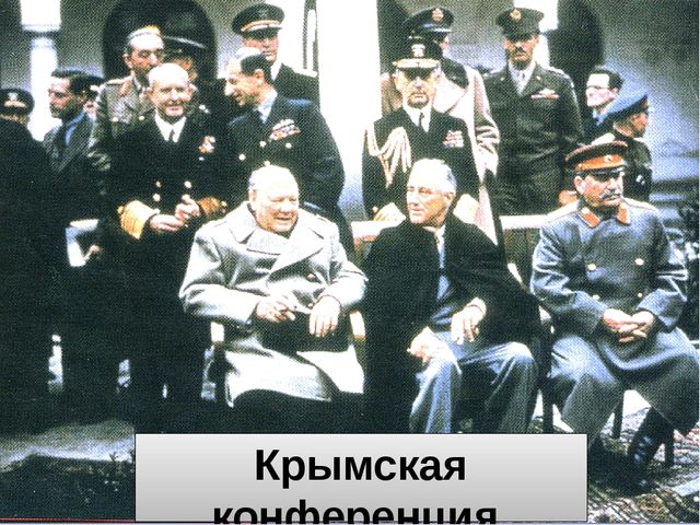 Крымская конференция февраль 1945г.
