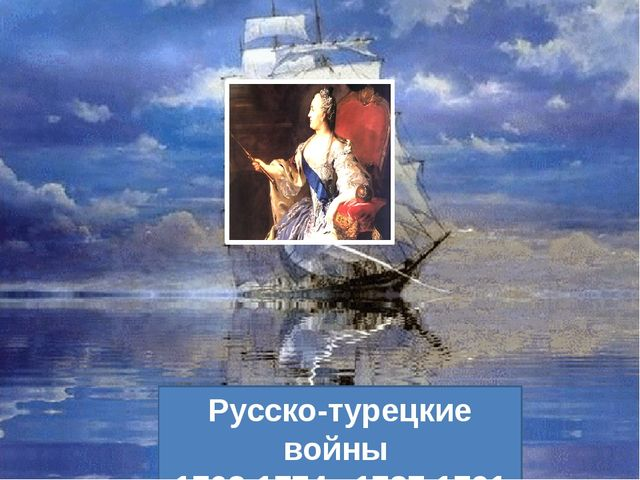 Русско-турецкие войны 1768-1774 , 1787-1791 гг.