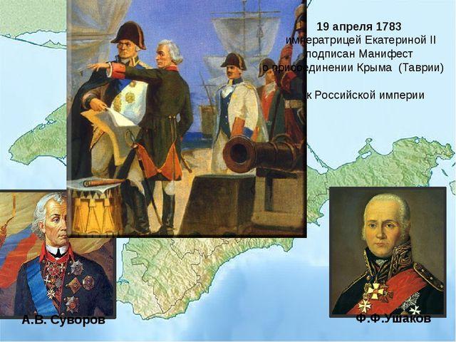 А.В. Суворов Ф.Ф.Ушаков 19 апреля1783 императрицей Екатериной II подписан...