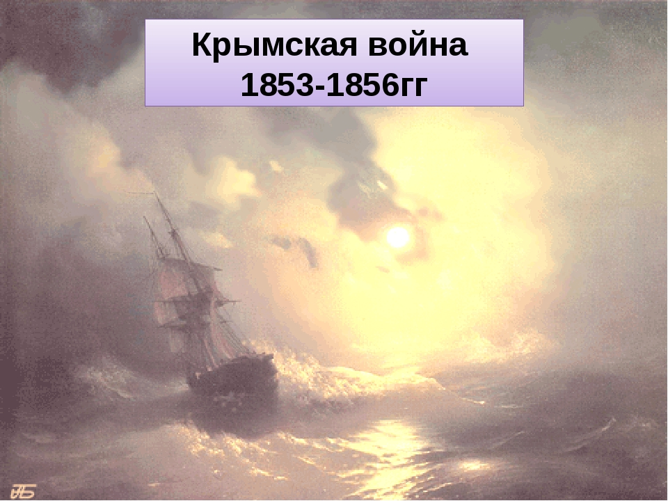 Крымская война 1853-1856гг