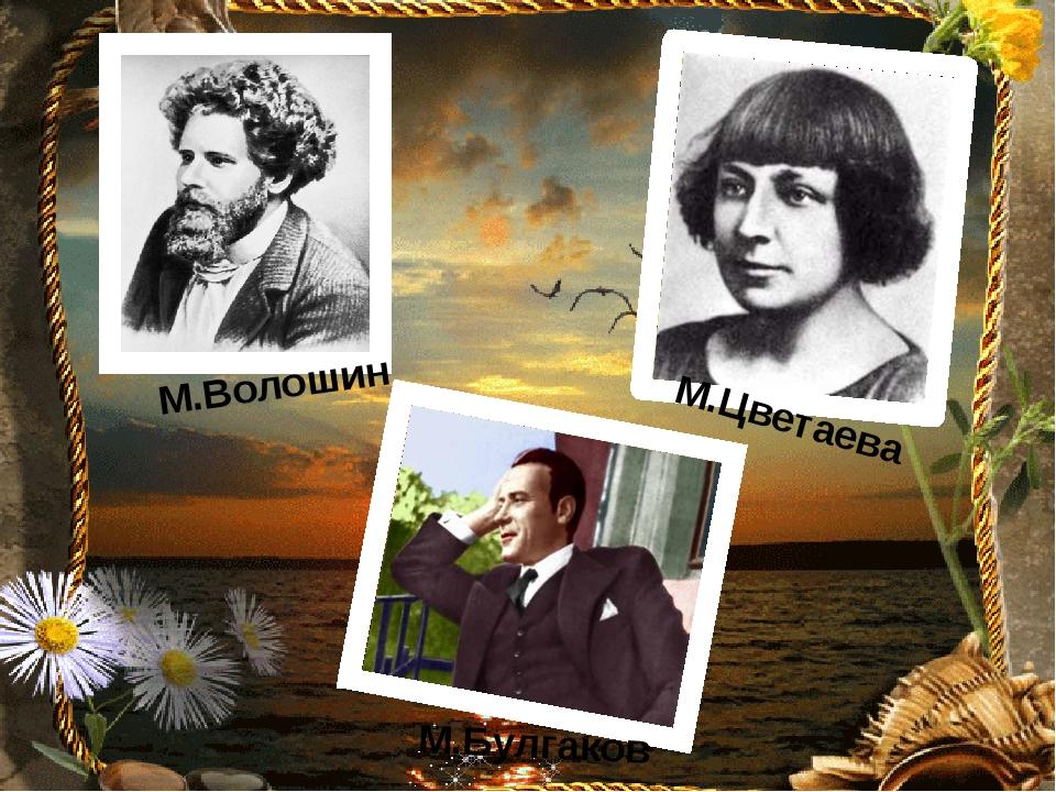 М.Волошин М.Цветаева М.Булгаков